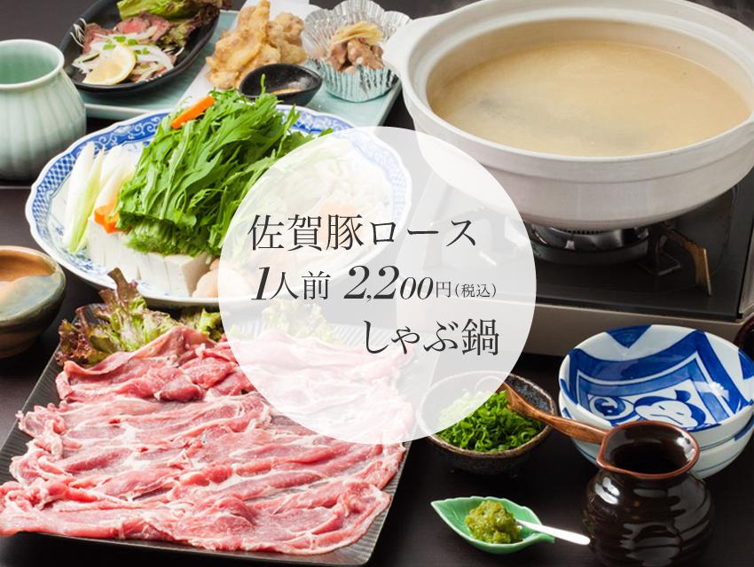 佐賀豚ロース豚しゃぶ鍋価格2200円税込