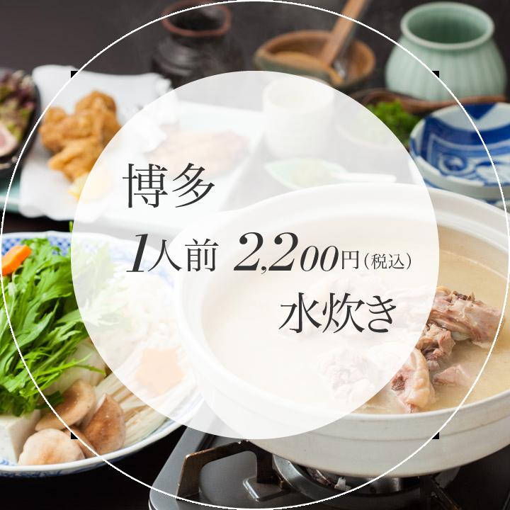 博多水炊き価格2100円税込