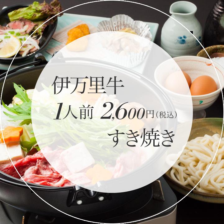 伊万里牛すき焼き価格2500円税込